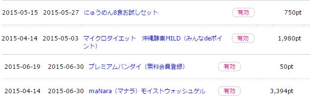 ハピタス通帳1